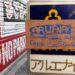 東京・巣鴨:古民家ギャラリー『アルエナイ ARUENAY』